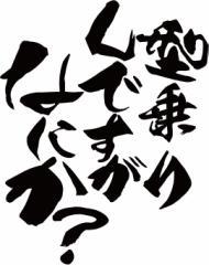 カッティングステッカー 車 バイク カッコイイ カスタム【L型乗りですがなにか?(バイク)(2枚1セット) (B)】【メール便】