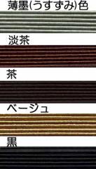 絹巻水引 色ミックス11 枯れ葉系 ちり棒Aセット