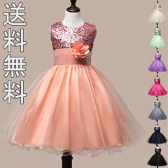 【今買うと、手袋をプレゼント】子供ドレス 女の子 ドレス フォーマル ドレス 結婚式 ワンピース ドレス ピアノ発表会 キラキラ