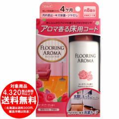 リンレイ フローリングアロマ ローズブーケの香り 150ml 床用ワックス [f]