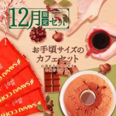 【澤井珈琲】ポイント10倍! 12月の限定セット! ハッピーウィンターで福袋(珈琲豆/シフォンケーキ/チョコ/クリスマス/Christmas/冬)