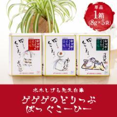 【澤井珈琲】澤井珈琲の焼きたてドリップバッグ水木しげるデザイン ゲゲゲの鬼太郎のドリップバッグ