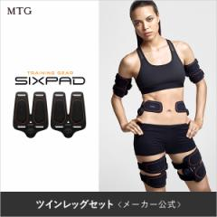 シックスパッド ツインレッグ(脚用)  SIXPAD シックスパッド 正規品 EMS ロナウド