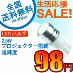 特売セール LEDバルブ 超爆光 T10 2.5W SMD LED ウエッジ球 プロジェクター搭載 ポジション/ナンバー/ランプ 白 1個