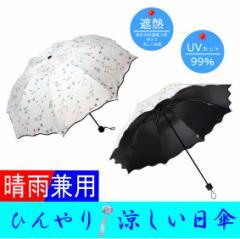 送料無料 折りたたみ日傘 自然景色 草 花 晴雨兼用 ホワイト レディース 遮光率99%