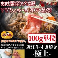 牛肉 すき焼き 近江牛 極上 100g単位 便利な小分け対応 お肉ギフト のしOK お中元 ギフト