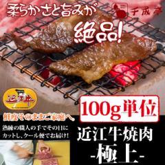 牛肉 焼肉 近江牛 極上 100g単位 便利な小分け対応 お肉ギフト のしOK お中元 ギフト