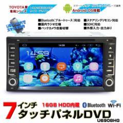 [TOYOTA専用]7インチ Android6.0 DVDプレーヤー/CPRM(VRモード) ラジオ SD Bluetooth 16GB HDD アンドロイドスマホ iPhone WiFi無線接続