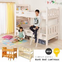 二段ベッド 2段ベッド 大人用 コンパクト シングルベッド おしゃれ 宮付き ライト付き 照明 子供用 白 ホワイト ライトブラウン