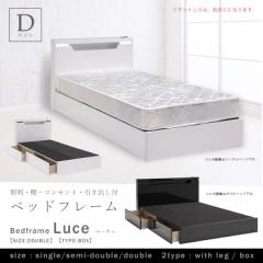ベッド ベッドフレーム ダブル 照明 シンプル 白 ホワイト 黒 ブラック 引き出し付き 収納 ダブルベッド ダブルサイズ