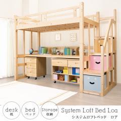 ロフトベッド システムベッド ロータイプ 学習机 階段 机付き 木製 シングルベッド ロフトベット 学習デスク システムデスク 多機能