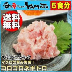 ゴロゴロネギトロ 70g×5パック キハダマグロのダイスカット70%配合 ねぎとろ 寿司 まぐろ 鮪