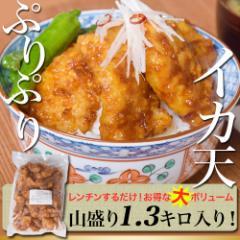 レンチンするだけ!「ぷりぷりイカ天」 山盛り1.3キロ ※冷凍 ○