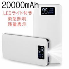 翌日発送 モバイルバッテリー 大容量 20000mAh 軽量 薄型 LCD残量表示 LEDライト付き 2USBポート 急速充電器 iPhone Andoroid