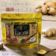【送料無料】みらいのしょうが70g 九州産黄金&熟成黒しょうが粉末(生姜粉末)ブランド黄金生姜使用 国産生姜粉末 乾燥しょうがパウダー