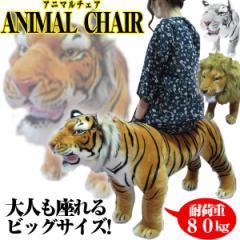 アニマルチェアー(座れる動物チェア,大人も座れる,スツール,椅子,イス,オブジェ,動物ぬいぐるみ,剥製風,インテリア,耐荷重80kg)