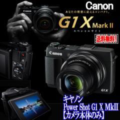 キヤノンPowerShot G1X MkII「カメラ本体のみ」(デジタルカメラ コンデジ Canon 光学  プログレッシブ フォーカス キャノン)