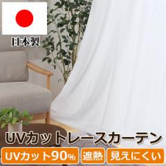 レースカーテン UVカット率90% 紫外線カット  UVプロテクション  (UNI) 幅100cm 幅150cm 遮熱 新生活  一人暮らし