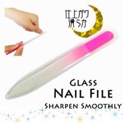 爪やすり グラスネイルファイル ネイルケア 両面タイプ 爪 ヤスリ 磨き 送料無料