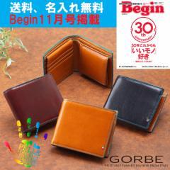 Begin11月号掲載[ゴルベ]GORBE ガビアーノ社イタリアンレザーカラーエッジ二つ折り財布【送料無料&名入れ&ギフト包装無料】
