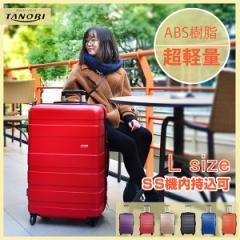 スーツケース Lサイズ 大型 6色  キャリーケース キャリーバッグ 超軽量トランク 風林火山