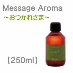 【@アロマ】 [250ml]メッセージアロマ(message aroma)/おつかれさま