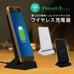 ワイヤレス充電器 スタンド型 iphone8 ワイヤレス充電 iphonex ギャラクシーs8 アイフォン8 qiワイヤレス充電器 置くだけ充電