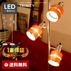 シンプルモダンライト Trinity トリニティ 照明のあるお部屋造りに 間接照明 フロアスタンド