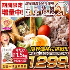 米 雑穀 雑穀米 未来雑穀21 合計1.5kg 送料無料 訳あり 訳アリ 国産100%雑穀 もち麦 もちむぎ 金賞受賞