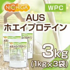 AUSホエイプロテイン 1kg×3袋 WPC製法タンパク含有率81% [02] NICHIGA ニチガ