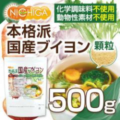 洋風スープの素 本格派国産ブイヨン 500g(計量スプーン付) 【メール便選択で送料無料】 化学調味料無添加 [03] NICHIGA ニチガ