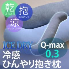 ひんやり 抱き枕 冷感 抱きまくら 25×95cm アイスドライ 接触冷感 速乾