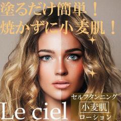 【ポイント10倍】【クーポンあり】セルフタンニング 塗るだけ簡単 焼かずに小麦肌 ボディードーション『Le Ciel(ル シエル) タンニングロ