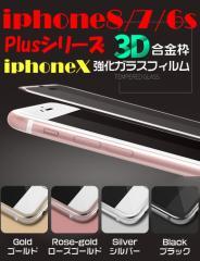 ガラスフィルム 合金フレーム枠 3D 全面 最強9H 強化保護 iphoneX iphone8 iphone7 iphone6s to Plusシリーズ