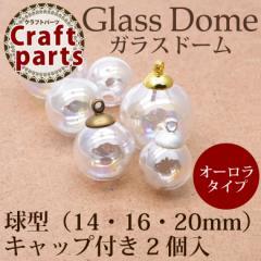 ガラスドーム 球型 オーロラ(14・16・20mm)キャップ付き 2個入(No.40-No.42)