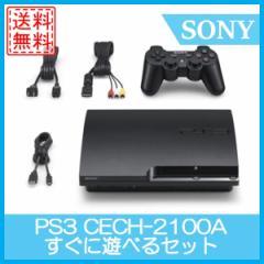 【中古】PS3 本体 すぐに遊べるセット 120GB チャコール・ブラック CECH-2100A