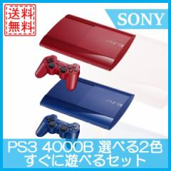 【中古】PS3 250GB 本体 すぐに遊べるセット 選べる2色 レッド ブルー 中古