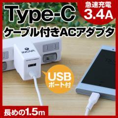 type-C タイプC ケーブル 充電器 充電ケーブル スマホ充電器 typeC ACアダプタ3 対応 3A 急速 USB コンセント スマホ 急速充電 USB充電器