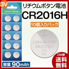CR2016 H 10個セット ボタン電池 コイン電池 リチウムボタン電池 時計 電卓 小型電子ゲーム 電子体温計 電子手帳 LEDライト