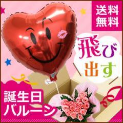 送料無料 バルーンフラワー 誕生日プレゼント 女性 バルーン ハート(ピンクバラアレンジ&バルーン) フラワーギフト 誕生日バルーン