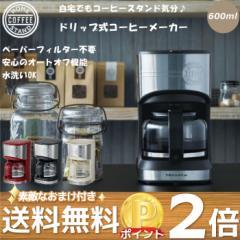 ホームコーヒースタンド コーヒーメーカー 珈琲 コーヒー ドリッパー ドリップ 保温 600ml 紙フィルター不要 コンパクト レコルト 新生活