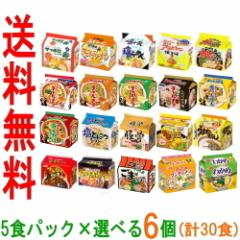 【送料無料】サッポロ一番・チャルメラ・うまかっちゃん・寿がきや・エース袋めん5袋×お好み6個(計30食)