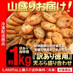送料無料 訳あり お試しセット おつまみ天ぷら5種1kg おでん さつま揚げ(5400円以上まとめ買いで送料無料対象商品)(lf)あす着