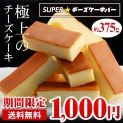 チーズケーキ ケーキ SUPERチーズケーキバー 送料無料 375g10本入り お試し ポイント消化 1000円ぽっきり お菓子 食品 スイーツ メール便