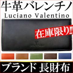 9571c804c151 ルチアーノバレンチノ 長財布 本革 ウォレット レザー ブラック 黒 ブラウン 茶 メンズ プレゼント 財布