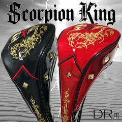 スコーピオンキング ドライバー用 ヘッドカバー SKHC-002(DR) 460cc対応 Scorpion King 即納