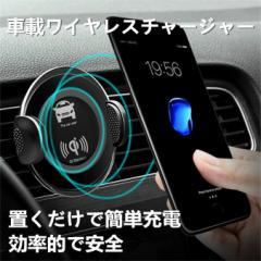 車載ホルダー Qi急速 360度回転 ワイヤレス充電器 取付簡易 強力固定 チャージャー iPhone8 /8Plus / iPhone X / Galaxy 多機種