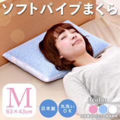 ソフトパイプ枕 Mサイズ まくら ピロー 通気性 洗える 日本製 ソフトパイプ 枕 寝具 送料無料