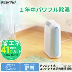 衣類乾燥除湿機 除湿 梅雨 デシカント式 除湿機 乾燥機 除湿器 部屋干し 洗濯 静音 おしゃれ IJD-H20 アイリスオーヤマ 送料無料