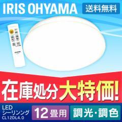 【アウトレットセール】 シーリングライト 12畳 調光 調色 照明 LED 天井照明 照明器具 CL12DL-4.0 アイリスオーヤマ 送料無料